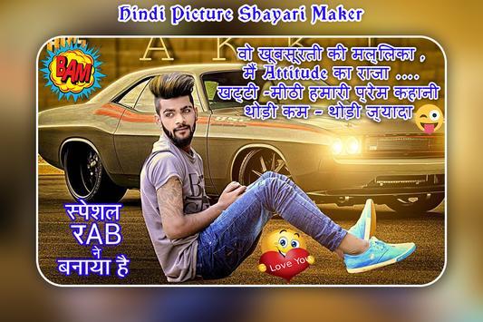 Hindi Picture Shayari Maker screenshot 6