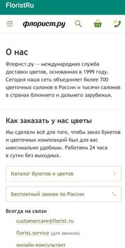 Доставка цветов. Флорист.ру screenshot 3