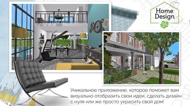 Home Design 3D постер