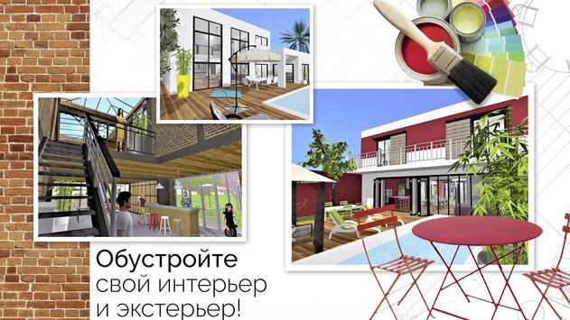 Home Design 3D скриншот 7