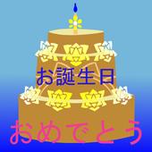 誕生日おめでとう icon