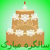 سالگرہ مبارک icon