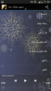 Anasheed Islamic Songs screenshot 4