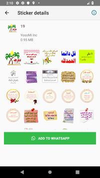Arabic Stickers - WAStickerApps screenshot 4
