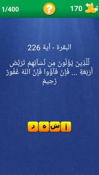 Quranic verse and a word screenshot 4