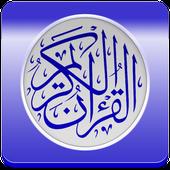 Quran Karim ícone