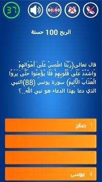 أسئلة إسلامية المليون حسنة 스크린샷 4