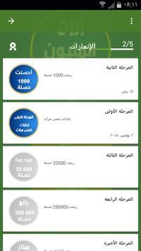 أسئلة إسلامية المليون حسنة 스크린샷 7