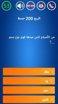 أسئلة إسلامية المليون حسنة 스크린샷 11
