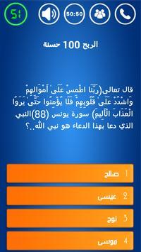 أسئلة إسلامية المليون حسنة 스크린샷 1