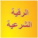 Roqya Char3iya MP3 APK