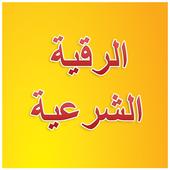 Roqya Char3iya icon