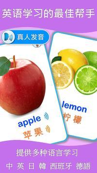 水果学习卡 截图 6