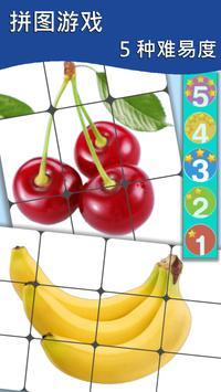 水果学习卡 截图 3
