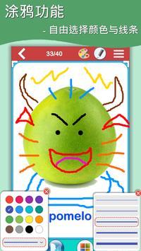 水果学习卡 截图 4