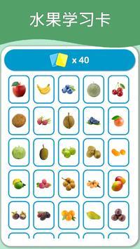 水果学习卡 截图 10