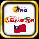 台灣樂透 Taiwan Lotto Free APK
