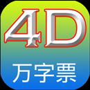4D, TOTO, Singapore Sweep Live APK