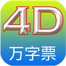 4D, TOTO, Singapore Sweep Live APK