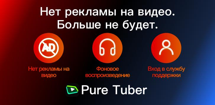 Pure Tuber - Free You Tube Premium help you watch millions of videos.(no ads) постер