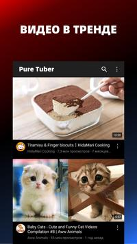 Pure Tuber - Free You Tube Premium help you watch millions of videos.(no ads) скриншот 11