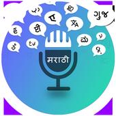 Marathi Voice to Text Translator - Free Translator icon