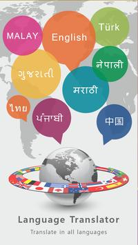Marathi Voice to Text Translator - Free Translator screenshot 4