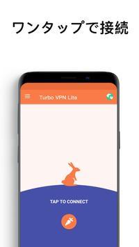 Turbo VPN Lite スクリーンショット 4