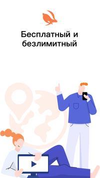 Turbo VPN Lite постер