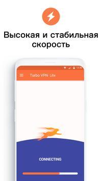 Turbo VPN Lite скриншот 1