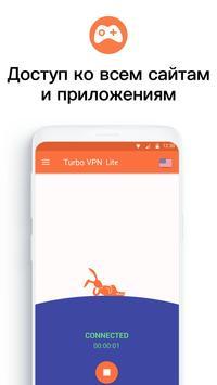 Turbo VPN Lite скриншот 3