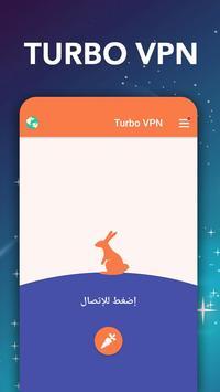 Turbo VPN الملصق