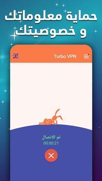 Turbo VPN تصوير الشاشة 2