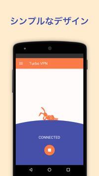 Turbo VPNプロバイダー-無制限無料安全wifiプロキシー スクリーンショット 3