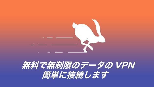 Turbo VPNプロバイダー-無制限無料安全wifiプロキシー ポスター