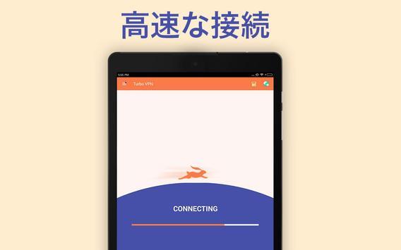 Turbo VPNプロバイダー-無制限無料安全wifiプロキシー スクリーンショット 4