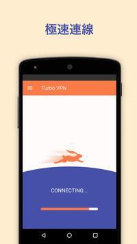 Turbo VPN 截圖 1