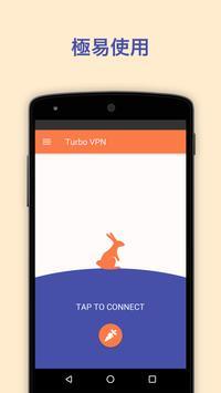 Turbo VPN 截圖 2