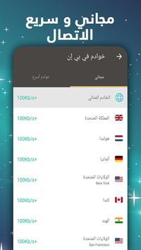 VPN Proxy Master تصوير الشاشة 3