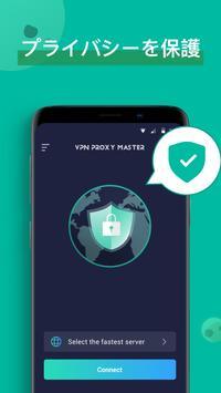 VPN Proxy Master スクリーンショット 3