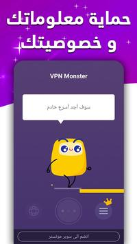 VPN Monster تصوير الشاشة 2