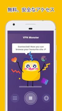 VPN Monster ポスター