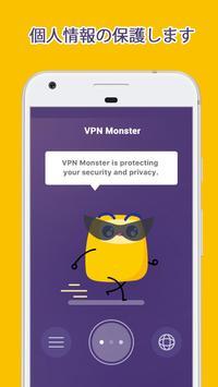 VPN Monster スクリーンショット 2