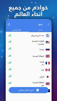 Snap VPN تصوير الشاشة 1