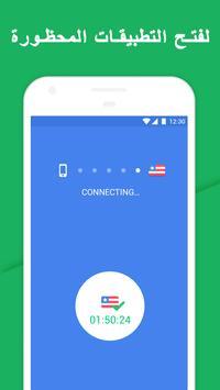 Snap VPN تصوير الشاشة 3