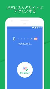 Snap VPN スクリーンショット 3