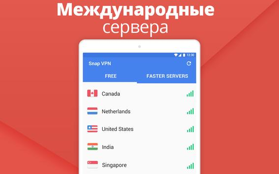 Snap VPN скриншот 5