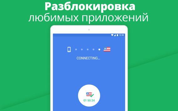 Snap VPN скриншот 6