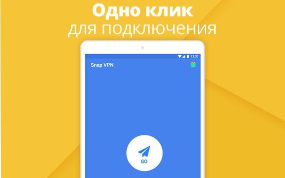 Snap VPN скриншот 7
