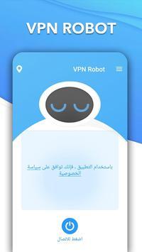 VPN Robot الملصق